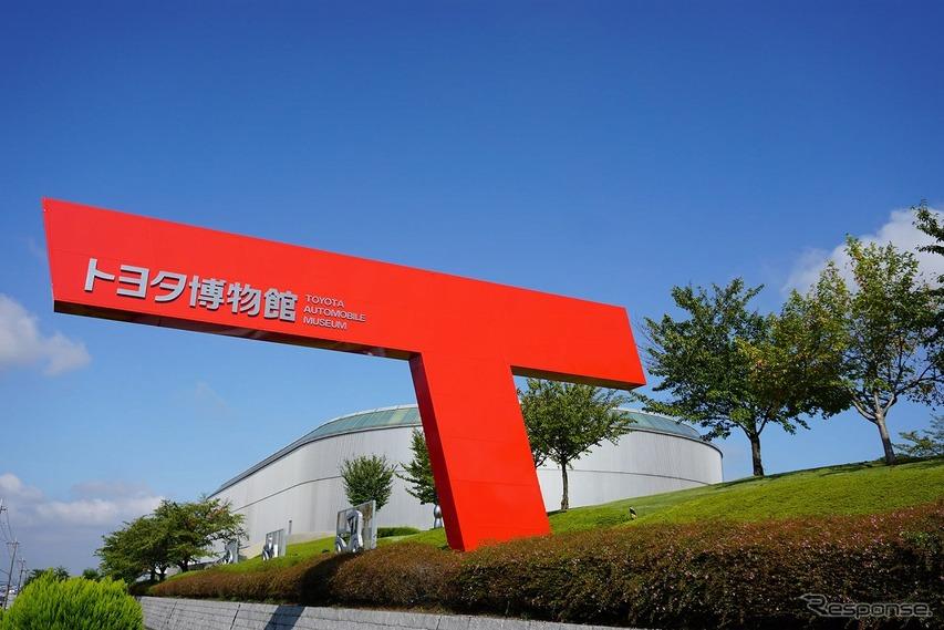 トヨタ博物館やMEGA WEBなど臨時休館---新型コロナウイルス感染症対策