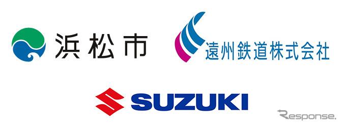 浜松市・遠州鉄道・スズキが「浜松市モビリティサービス推進コンソーシアム」を設立