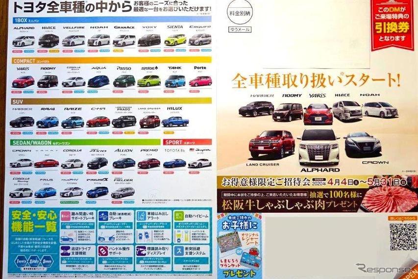 トヨタ、国内全系列の全車種扱いが実質スタート…各販社が受注を開始