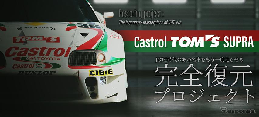 名車復活へ、Castrol TOM'S Supra レストアプロジェクト始動