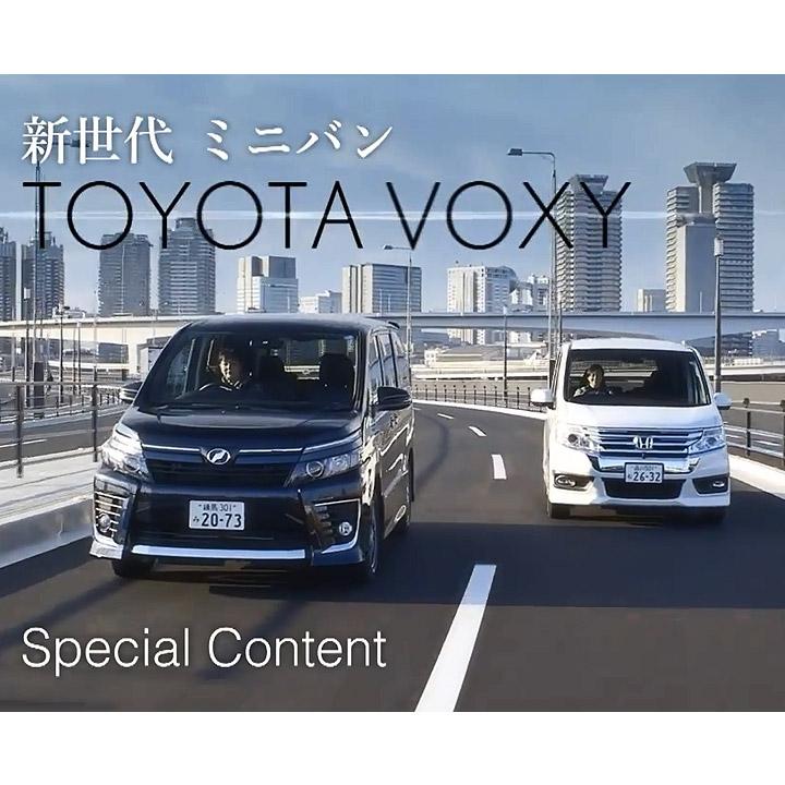 特別動画 トヨタ ヴォクシー VS ホンダ ステップワゴン 試乗レポート