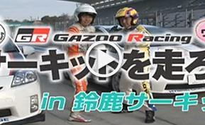 片岡&大嶋の鈴鹿サーキット攻略ガイド