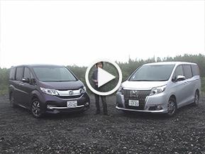 トヨタ・エスクァイア × ホンダ・ステップワゴンスパーダ 試乗インプレッション 車両紹介編