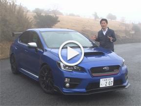 スバル・WRX STI S207 試乗インプレッション 車両紹介編