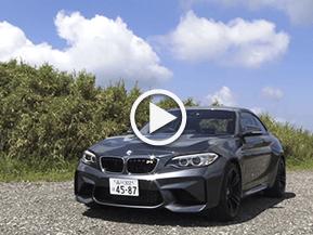 【動画】BMW M2 試乗インプレッション 車両紹介編