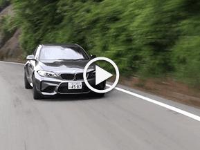 【動画】BMW M2 試乗インプレッション 試乗編
