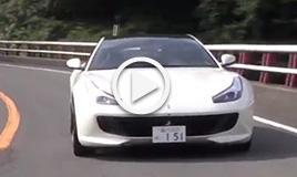 【動画】フェラーリGTC4ルッソ 試乗インプレッション 試乗編