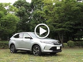 【動画】トヨタ ハリアー 試乗インプレッション 車両紹介編