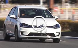 【動画】フォルクスワーゲンe-ゴルフ 試乗インプレッション 試乗編