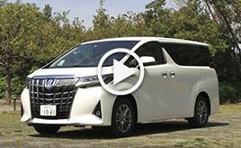 【動画】トヨタ・アルファード 試乗インプレッション 車両紹介編