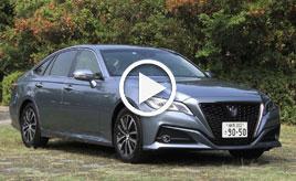 【動画】トヨタ・クラウン2.5L ハイブリッドG 試乗インプレッション 車両紹介編