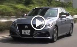 【動画】トヨタ・クラウン2.5L ハイブリッドG 試乗インプレッション 試乗編