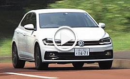 【動画】フォルクスワーゲン・ポロGTI 試乗インプレッション 試乗編