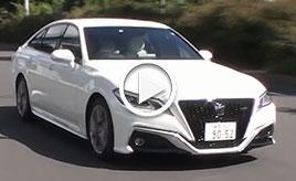 【動画】トヨタ・クラウンRSアドバンス 試乗インプレッション 試乗編