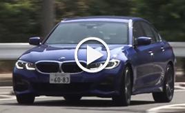 【動画】BMW 330i Mスポーツ 試乗インプレッション 試乗編