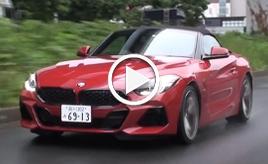 【動画】BMW Z4 M40i 試乗インプレッション 試乗編