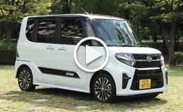 【動画】ダイハツ・タント カスタム 試乗インプレッション 車両紹介編