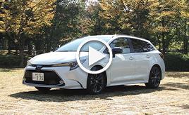 【動画】トヨタ・カローラ ツーリング 車両紹介編