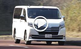 【動画】トヨタ・グランエース 試乗インプレッション 試乗編