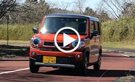 【動画】スズキ・ハスラー 試乗インプレッション 試乗編