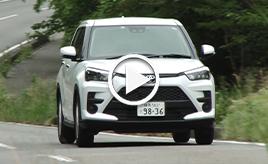 【動画】トヨタ・ライズ 試乗インプレッション 試乗編
