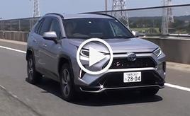 【動画】トヨタRAV4 PHV 試乗インプレッション 試乗編