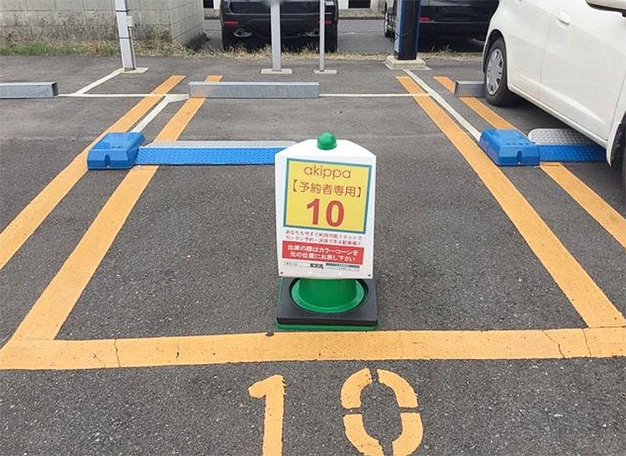 既存のコインパーキングと組み合わせれば、事前に駐車枠を確保するといった使い方もできる