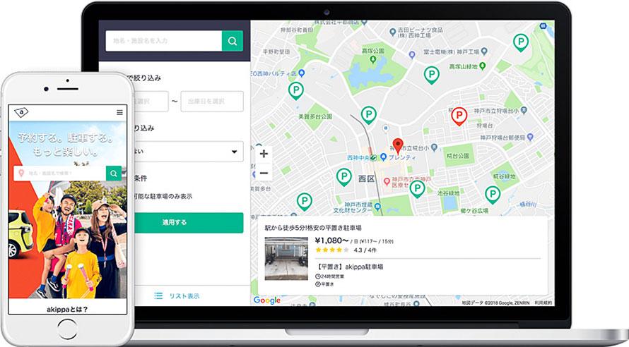 スマートフォンやPCを使って今空いている駐車場を探したり、これから向かう先の駐車場を確保したりできる