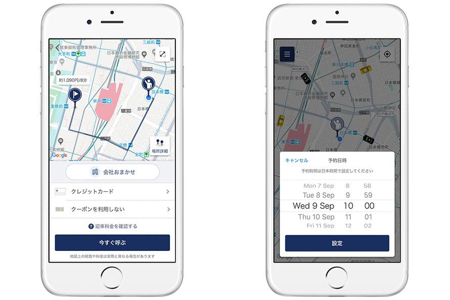 タクシー配車アプリ「JapanTaxi」では、事前にルートやおよその金額を確認したり、あらかじめ日時や乗る場所を予約しておくこともできる