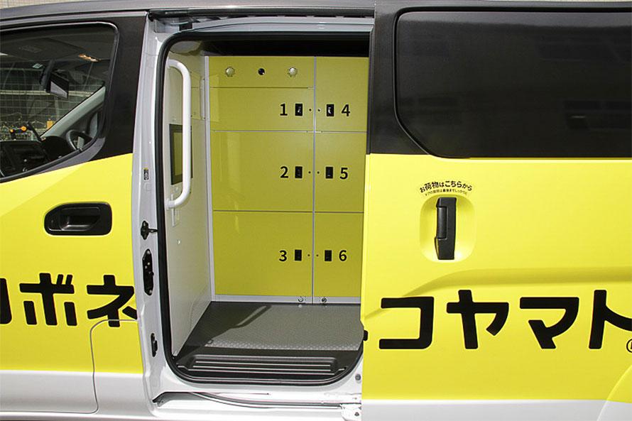ロボネコヤマトの車両。車内がロッカーになっている