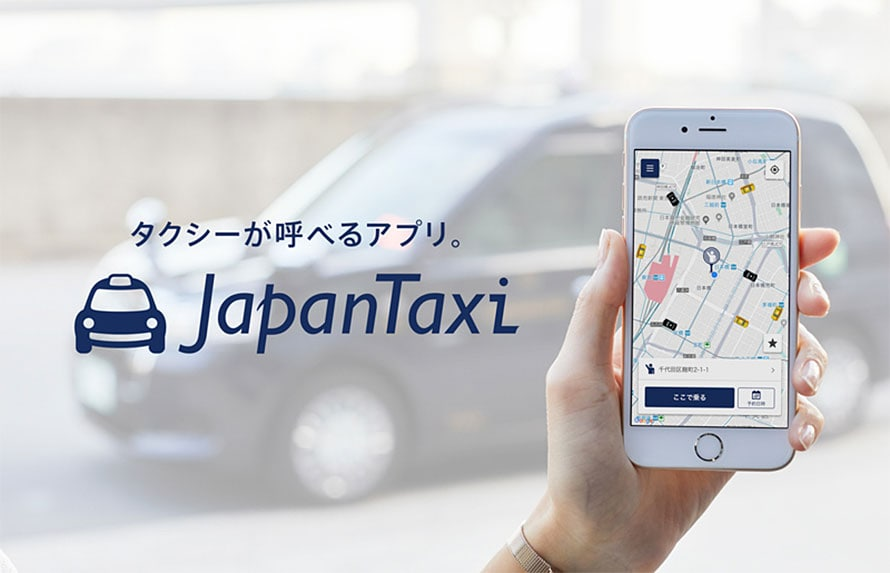 ダウンロード数、利用者数ともにNo.1の配車アプリ「JapanTaxi」