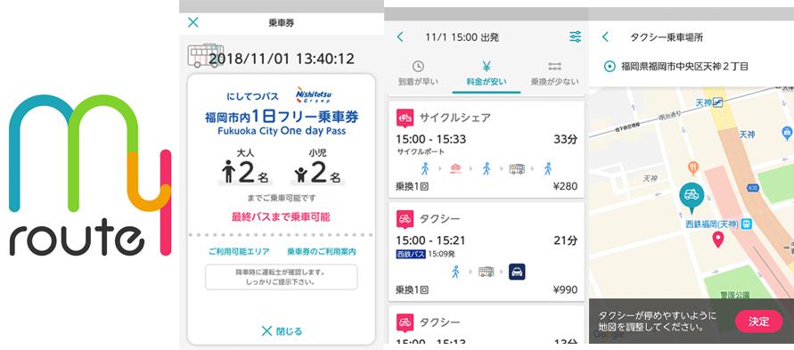 トヨタと西日本鉄道が福岡市と北九州市で展開するMaaS「my route」