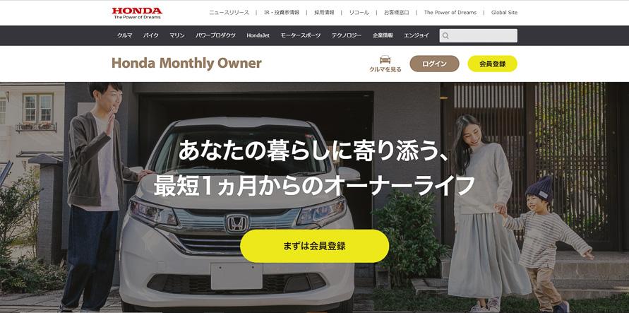 最短1か月から中古車を利用できるホンダの「マンスリーオーナー」https://www.honda.co.jp/monthlyowner/