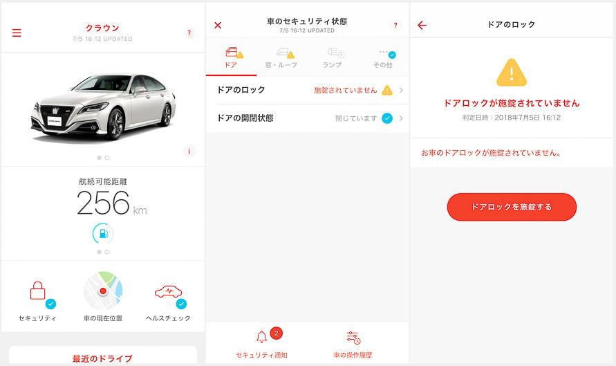離れた場所に駐車したマイカーのセキュリティをスマートフォンで確認できる