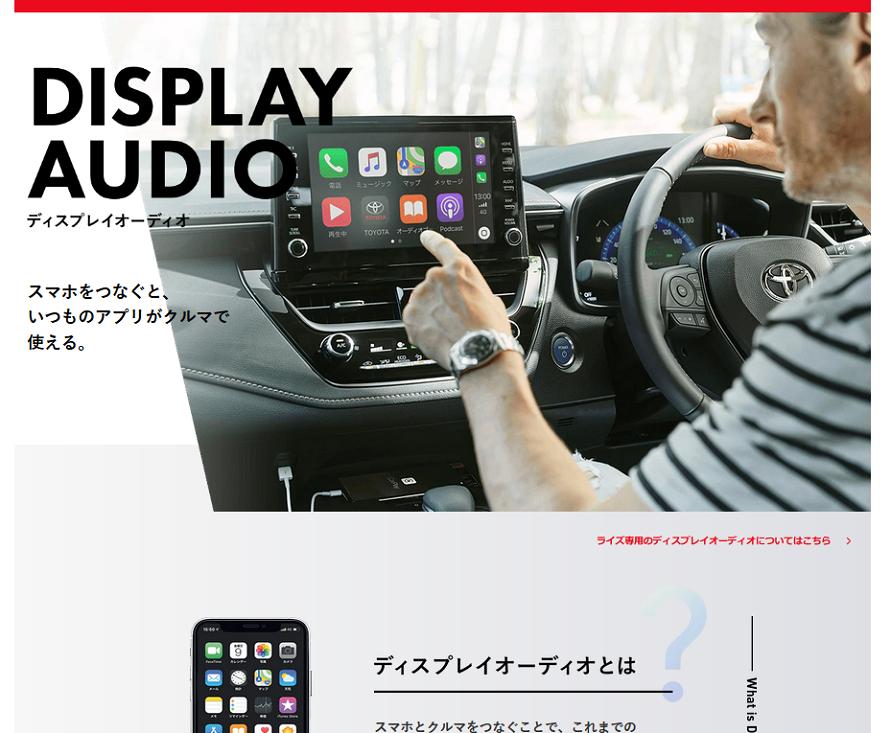 トヨタ自動車 ディスプレイオーディオhttps://toyota.jp/dop/navi/displayaudio/
