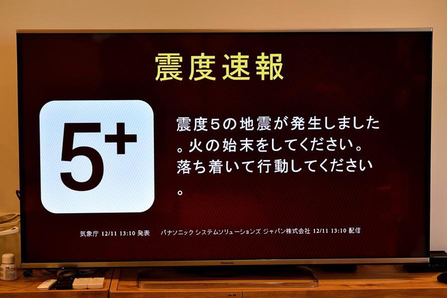 地震速報など緊急時の情報は、自動的にスマートテレビが起動して表示される