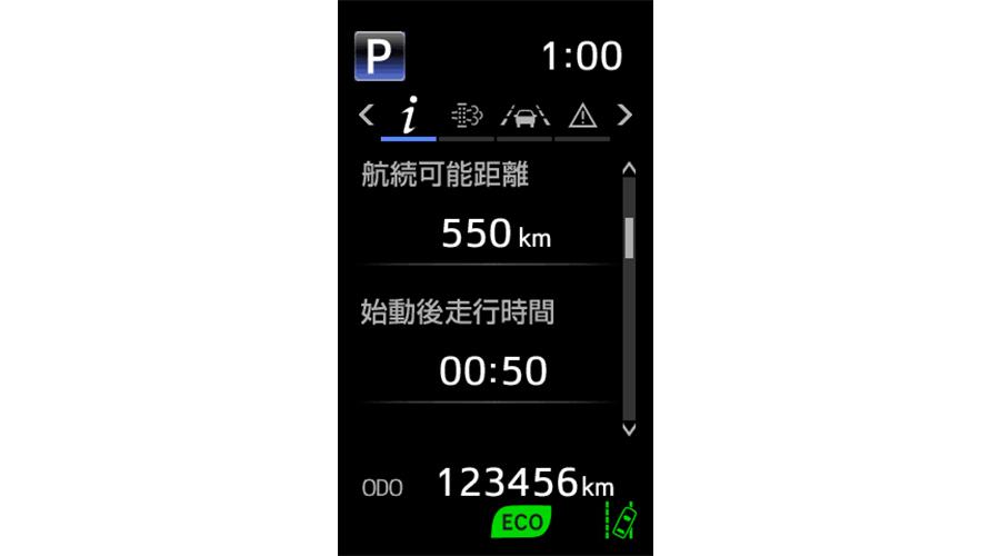 マルチインフォメーションディスプレイ 表示例 航続可能距離