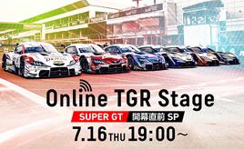 SUPER GT 開幕直前オンラインイベント「オンラインTGRステージ開幕スペシャル」を開催!-監督トークショー、TGRドライバーによるeレースをお届け-