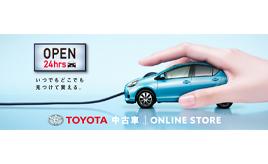 トヨタ、「トヨタ中古車オンラインストア」を開始