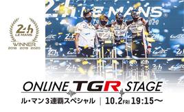 TOYOTA GAZOO Racing オンラインイベント「Online TGR Stage-ル・マン3連覇記念スペシャル-」10月2日(金)開催決定!